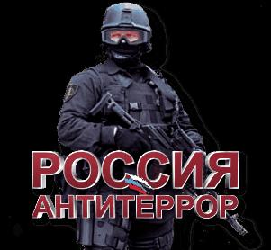 3996605_AntiTerror_Russia (301x278, 22Kb)