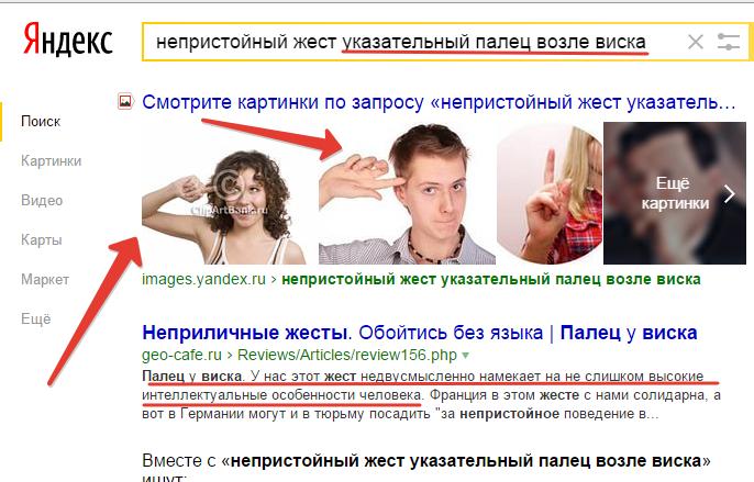 2015-06-08 17-18-04 непристойный жест указательный палец возле виска — Яндекс  нашлось 339тыс.ответов – Yandex (686x439, 144Kb)