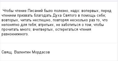 mail_96195177_Ctoby-ctenie-Pisanij-bylo-polezno-nado_-vo_pervyh-pered-cteniem-prizvat-blagodat-Duha-Svatogo-v-pomos-sebe_-vo_vtoryh-citat-nespesno-povtoraa-neskolko-raz-to-cto-neponatno-dla-teba_-v_t (400x209, 7Kb)