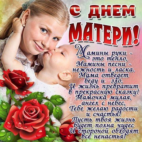 Поздравление для всех женщин ко дню матери