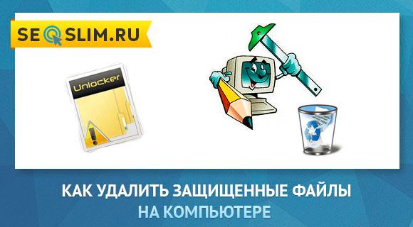 kak-udalit-zashhishhennye-fajly-s-kompyutera-index (580x320, 149Kb)
