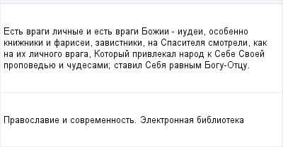mail_95859901_Est-vragi-licnye-i-est-vragi-Bozii--iudei-osobenno-knizniki-i-farisei-zavistniki-na-Spasitela-smotreli-kak-na-ih-licnogo-vraga-Kotoryj-privlekal-narod-k-Sebe-Svoej-propovedue-i-cudesami (400x209, 7Kb)