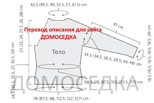 pulover-iz-kos-4 (530x357, 93Kb)