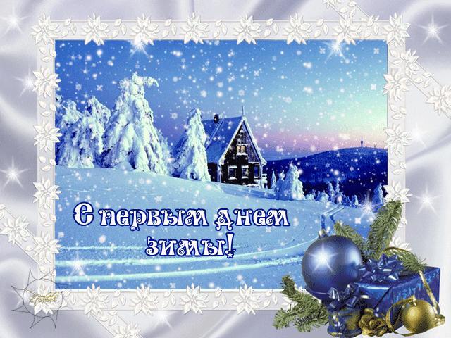 Картинки в контакте с первым днем зимы