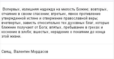 mail_96211646_Vo_pervyh-izlisnaa-nadezda-na-milost-Boziue_-vo_vtoryh-otcaanie-v-svoem-spasenii_-v_tretih-avnoe-protivlenie-utverzdennoj-istine-i-otverzenie-pravoslavnoj-very_-v_cetvertyh-zavist-otnos (400x209, 8Kb)