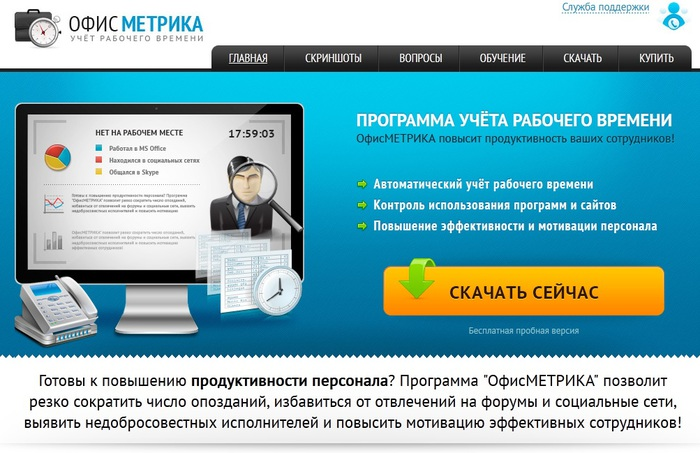 ОфисМетрика скачать, как учитывать рабочее время сотрудников, программа учета рабочего времени сотруднков,/1448854715_Ofismetrika (700x453, 113Kb)
