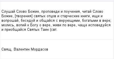 mail_96217675_Slusaj-Slovo-Bozie-propovedi-i-poucenia-citaj-Slovo-Bozie-_tvorenia_-svatyh-otcov-i-starceskie-knigi-isi-i-voprosaj-beseduj-i-obsajsa-s-veruuesimi-bogatymi-v-vere_-molis-vopij-k-Bogu-o- (400x209, 7Kb)