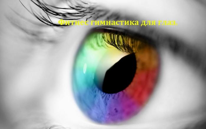 alt=Фитнес гимнастика для глаз./2835299_Fitnes_gimnastika_dlya_glaz_ (700x437, 118Kb)