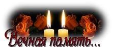 126512337_124082269_Svechavechnaya_pamya