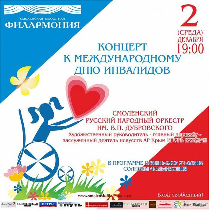 kontsert-k-dnyu-invalidov_rgb (698x700, 79Kb)