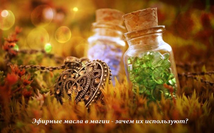 1448960619_YEfirnuye_masla_v_magii__zachem_ih_ispol_zuyut (700x437, 435Kb)