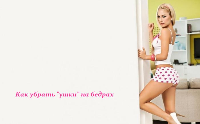 1448964324_Kak_ubrat__ushki_na_bedrah (700x436, 151Kb)