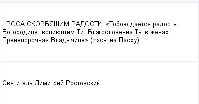 mail_96239816_ROSA-SKORBASIM-RADOSTI------_Toboue-daetsa-radost-Bogorodice-vopiuesim-Ti_-Blagoslovenna-Ty-v-zenah-Preneporocnaa-Vladycice_-Casy-na-Pashu. (400x209, 6Kb)