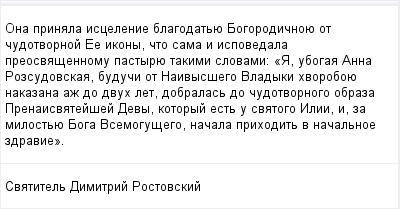 mail_96248389_Ona-prinala-iscelenie-blagodatue-Bogorodicnoue-ot-cudotvornoj-Ee-ikony-cto-sama-i-ispovedala-preosvasennomu-pastyrue-takimi-slovami_-_A-ubogaa-Anna-Rozsudovskaa-buduci-ot-Naivyssego-Vla (400x209, 9Kb)