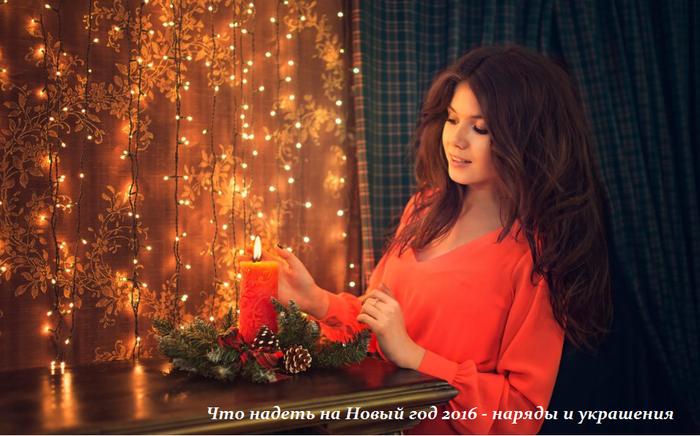 1449051528_CHto_nadet__na_Novuyy_god_2016__naryaduy_i_ukrasheniya (700x436, 479Kb)