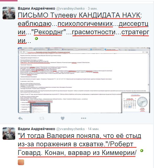 2015-12-01 22-05-19 Вадим Андрейченко (@vvandreychenko)   Твиттер – Yandex (588x643, 171Kb)