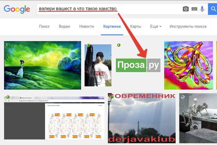 2015-12-02 19-13-22 валери вашест а что такое хамство - Поиск в Google – Yandex (700x467, 321Kb)