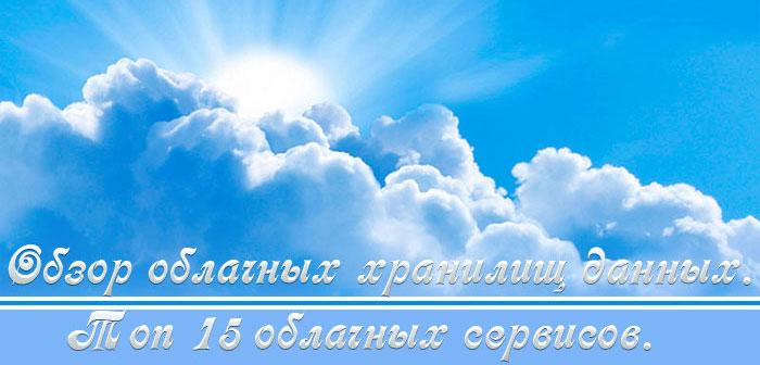 oblak-a03 (700x336, 57Kb)