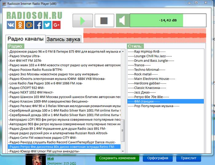 2015-12-02 23-35-49 Radioson Internet Radio Player (x86) (700x540, 280Kb)
