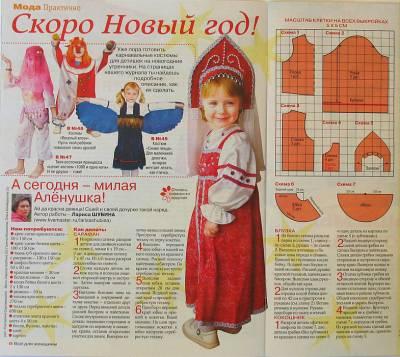 Русский костюм сшить своими руками