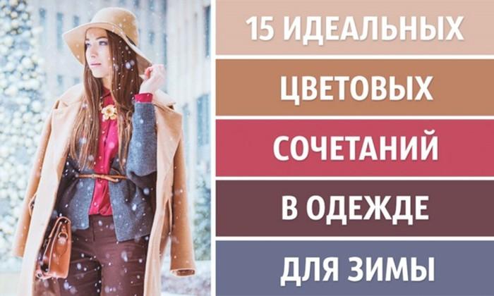 126576775 120315 1530 1 Водолазка: 6 модных направлений популярной одежды