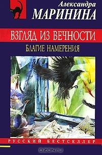 Vzglyad_iz_vechnosti._V_3_knigah._Kniga_1._Blagie_namereniya (200x302, 38Kb)
