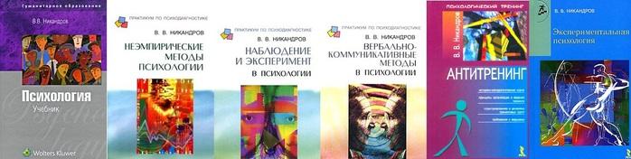 Nikandrov_V.V._�_Psihologiya (700x176, 60Kb)