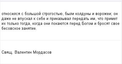 mail_96279819_otnosilsa-s-bolsoj-strogostue-byli-kolduny-i-vorozei_-on-daze-ne-vpuskal-k-sebe-i-prikazyval-peredat-im-cto-primet-ih-tolko-togda-kogda-oni-pokauetsa-pered-Bogom-i-brosat-svoe-besovskoe (400x209, 6Kb)