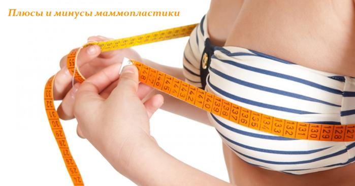 1449225331_Plyusuy_i_minusuy_mammoplastiki (699x366, 272Kb)