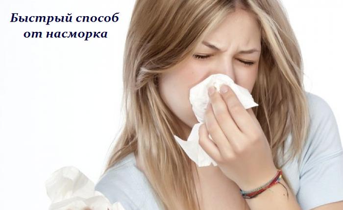 1449226672_Buystruyy_sposob_ot_nasmorka__recept (700x429, 337Kb)