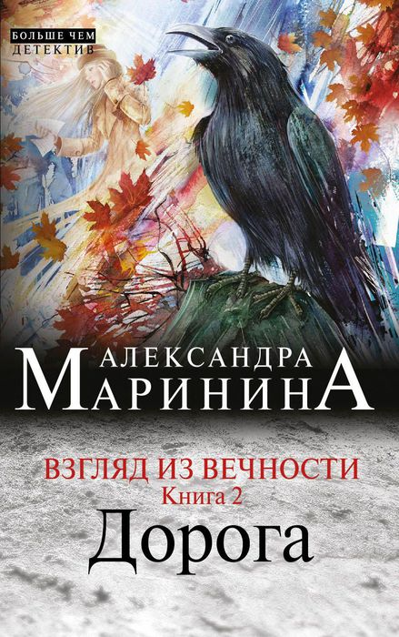 1442920049_aleksandra-marinina-doroga (439x700, 92Kb)