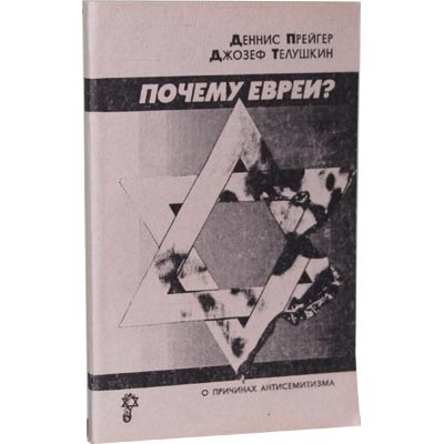 Pochemu_evrei (400x400, 66Kb)