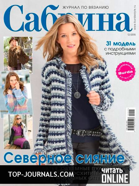 Читать журналы для вязания онлайн