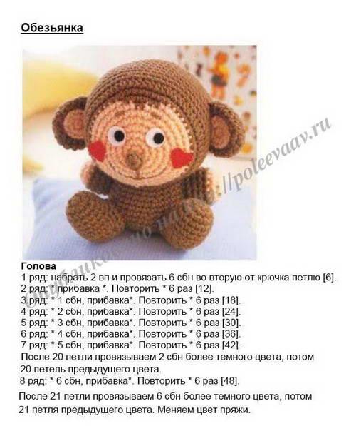 Вязаная обезьяна крючком схема и описание своими