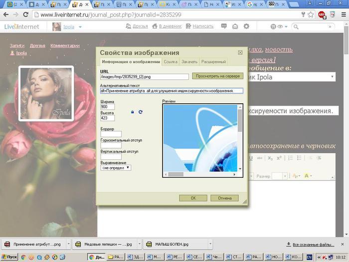 alt=Применение атрибута  alt для улучшения инднксируемости изображения./2835299_PRIMENENIE_ATRIBYTOV1_1_ (700x525, 53Kb)