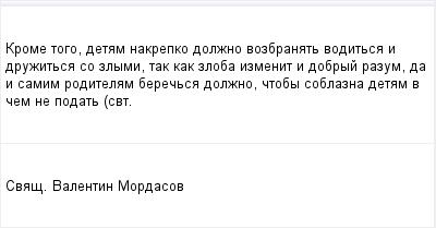 mail_96291811_Krome-togo-detam-nakrepko-dolzno-vozbranat-voditsa-i-druzitsa-so-zlymi-tak-kak-zloba-izmenit-i-dobryj-razum-da-i-samim-roditelam-berecsa-dolzno-ctoby-soblazna-detam-v-cem-ne-podat-svt. (400x209, 6Kb)