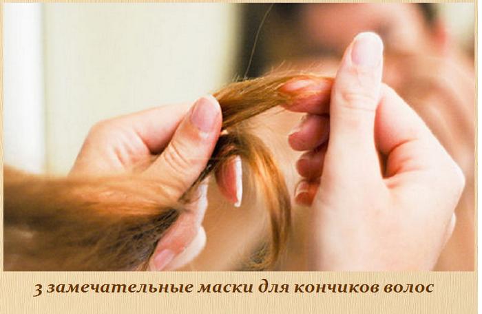 1449309067_3_zamechatel_nuye_maski_dlya_konchikov_volos (700x456, 360Kb)
