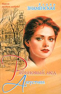 Alina_Znamenskaya_—_Ryabinovyj_med (200x306, 28Kb)