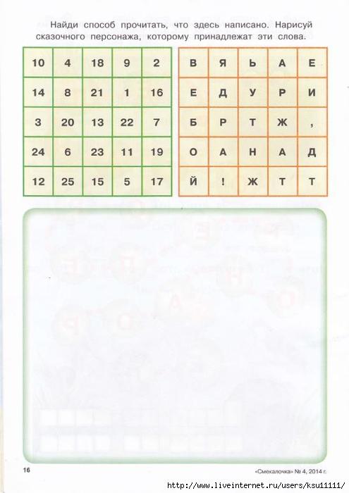 16 (495x700, 159Kb)