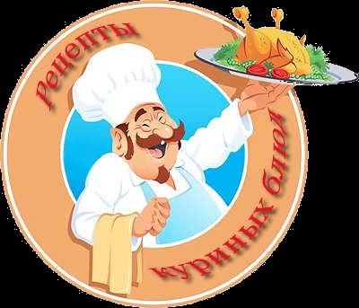4556941_recepti_kyrinih_blud (400x343, 193Kb)