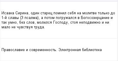 mail_95868773_Isaaka-Sirina-odin-starec-pomnil-seba-na-molitve-tolko-do-1-j-slavy-3-psalma-a-potom-pogruzalsa-v-Bogosozercanie-i-tak-umno-bez-slov-molilsa-Gospodu-stoa-nepodvizno-i-ni-malo-ne-cuvstvu (400x209, 7Kb)
