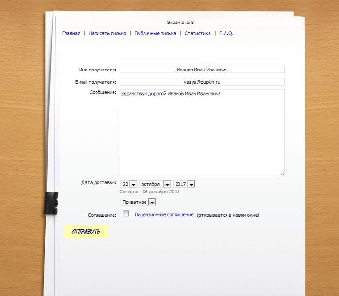 MailFuture.ru - �������� ������ � �������. ������ � �������._20151206002451 (700x609, 208Kb)