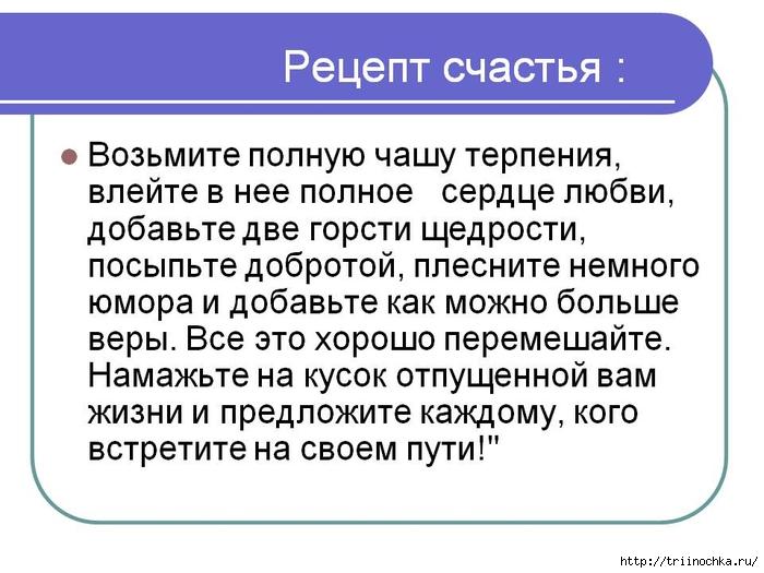 Рецепт СЧАСТЬЯ