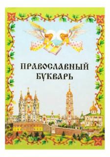 православный-букварь-1 (225x320, 25Kb)
