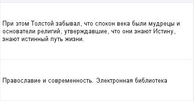 mail_96313014_Pri-etom-Tolstoj-zabyval-cto-spokon-veka-byli-mudrecy-i-osnovateli-religij-utverzdavsie-cto-oni-znauet-Istinu-znauet-istinnyj-put-zizni. (400x209, 5Kb)
