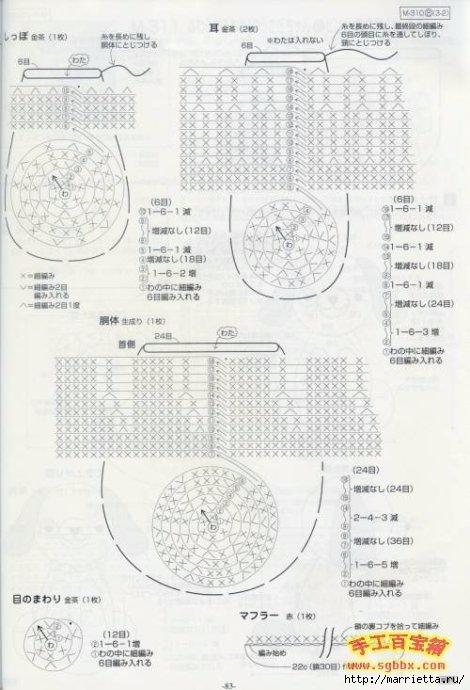 Собачки амигуруми крючком. Схемы (2) (470x690, 171Kb)