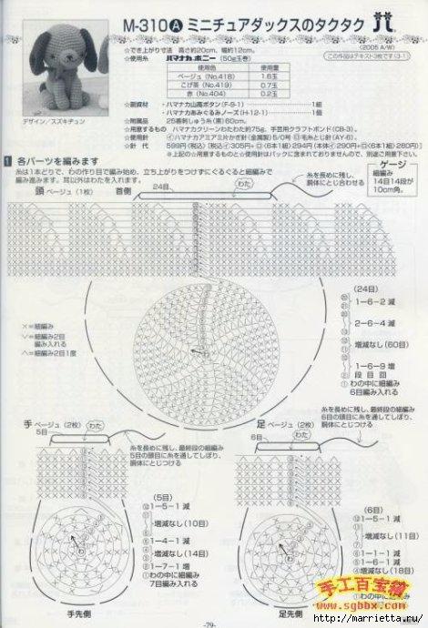 Собачки амигуруми крючком. Схемы (6) (470x690, 197Kb)