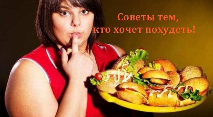 alt=Советы тем, кто хочет похудеть!/2835299_Soveti_tem_kto_hochet_pohydet (700x386, 166Kb)