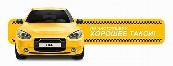 alt=Хорошее такси - Такси «ДА»!/2835299_Izmenenie_razmera_TAKSI (700x268, 26Kb)