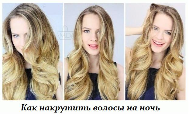 1449493811_Kak_nakrutit__volosuy_na_noch_ (622x388, 1141Kb)
